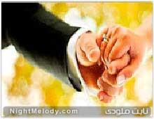 12+ 17 حقیقت مهم درباره ازدواج