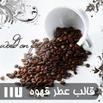 قالب عطر قهوه