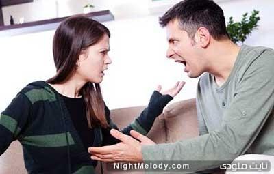 حاضر جوابی عامل ایجاد تنش در روابط زوجین