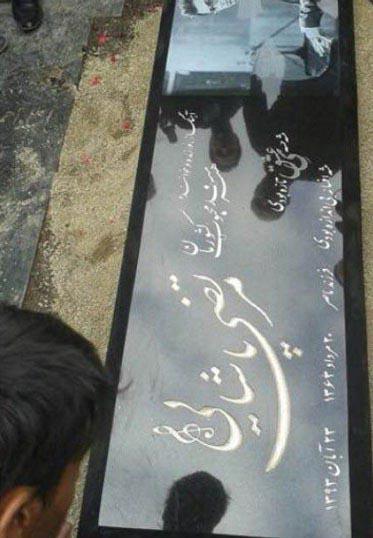 سنگ قبر مرتضی پاشایی