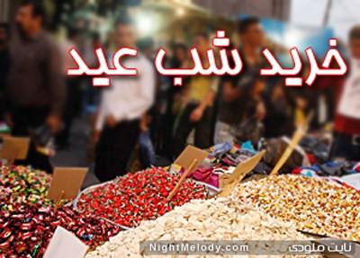 راهنمای خرید شب عید