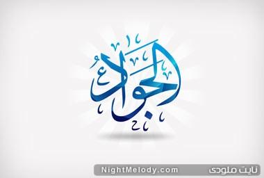 امام جواد (ع) الگوى دانشمندان جوان