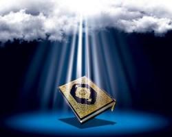 آیا حجیت قرآن ذاتی است و از مصونیت ذاتی برخوردار است؟
