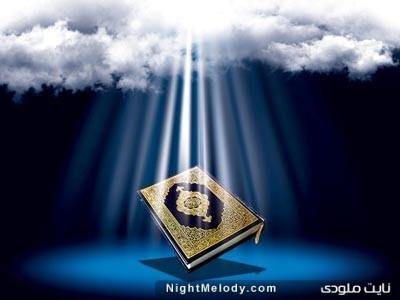 آيا حجيت قرآن ذاتي است و از مصونيت ذاتي برخوردار است؟