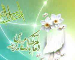 40 راهکار اُنس کودکان با حضرت ولیّ عصر (عج)