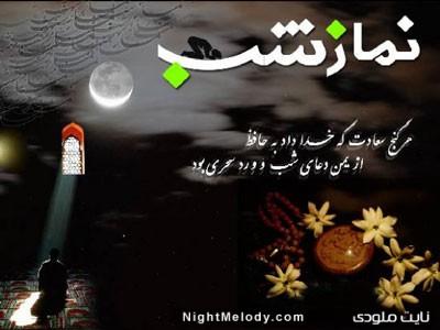 قضای نماز شب و اهمیت آن