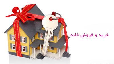 خانه مان را چگونه برای فروش لوکس و خریدار پسند کنیم؟