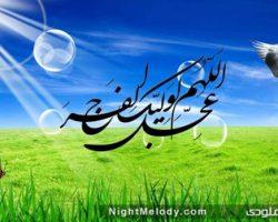 دعای امام زمان علیه السلام