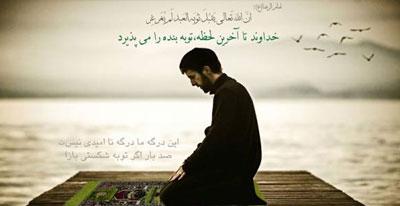 طریقه خواندن نماز توبه