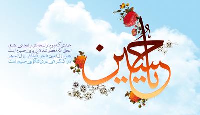 ولادت امام حسين (عليه السلام)