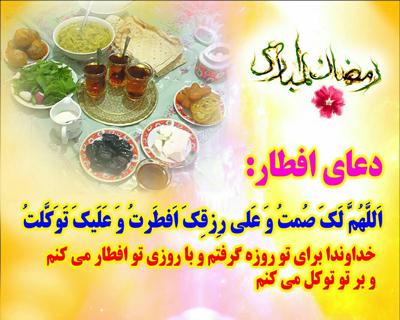 دعای امام علی (ع) هنگام افطار
