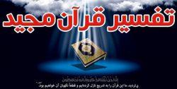 تفسیر قرآن چه فوایدی دارد؟