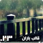 قالب باران