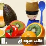 قالب میوه ای