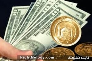 قیمت طلا و سکه و ارز