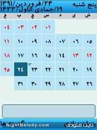 دانلود تقویم ۹۲ جاوا برای موبایل