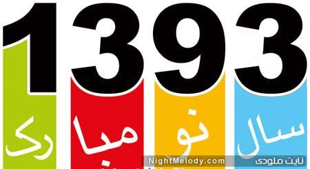 اس ام اس جدید عید نوروز 93