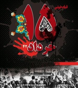به مناسبت قیام 15 خرداد