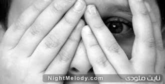 فيلمهاي ترسناک در روحيه بچه ها چه تاثيري مي گذارند