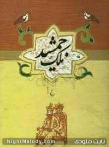 داستان زیبای ملک جمشید و چهـل گیسو بانو