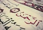 رابطه کلمه الرحمن با چهار آیه اول سوره الرحمن چیست؟
