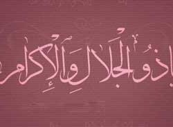 """جهت استجابت دعا """"یاذوالجلال والاکرام"""" ختم نمایید"""