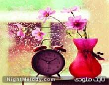 ساعت خوش برای همیشه