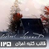قالب وبلاگ کلبه احزان