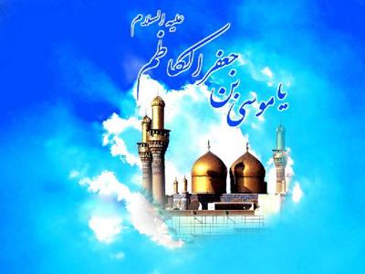 همسران و فرزندان امام موسی کاظم علیه السلام