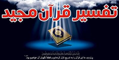 تفسير قرآن چه فوايدي دارد؟