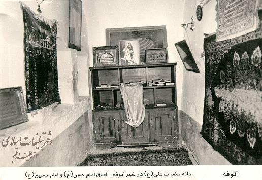 عکس هایی از خانه امام علی (ع)